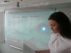 """""""Арктика – фасад России"""""""