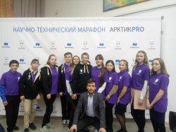 V Научно-технический марафон «АРКТИК.PRO»