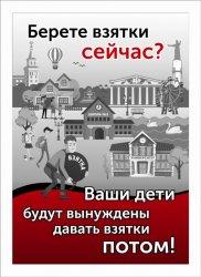 Международный молодежный конкурс социальной антикоррупционной рекламы на тему «Вместе против коррупции!»